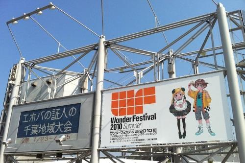 Wonder Festival Summer 2010 (1)
