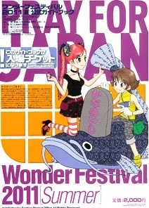 Wonder Festival Summer 2011 (2)