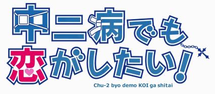 chu2koi_logo