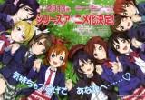 Avant de commencer cet article, je vous conseille de vous rendre sur le lien ci dessous : Love Live : School Idol Project ! Le projet Dengeki, Lantis et Sunrise....
