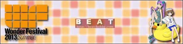 Bannière Beat WF SUMMER 2013