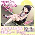 Bonus Oreimo HappyenD Ruru-Berryz 7