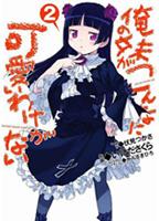 Manga OreImo vol.2