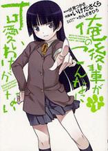Manga OreKou vol.1