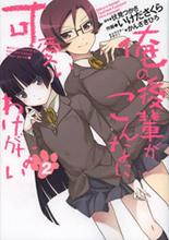Manga OreKou vol.2