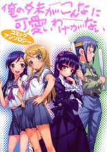 Ore no Imouto ga Konna ni Kawaii Wake ga Nai - Comic Anthology   Manga Ruru-Berryz