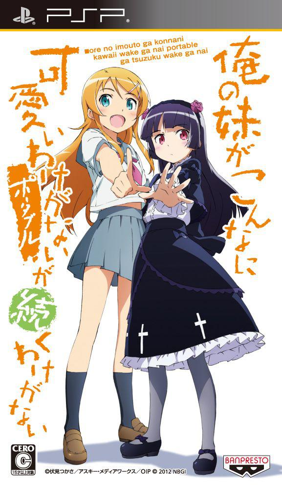 OreImo Tsuzuku Portable Oreimo Final Ruru-berryz