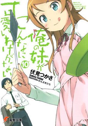 Oreimo Light Novel 10