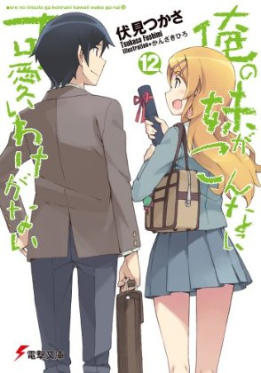 Oreimo Light Novel 12