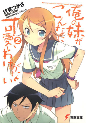 Oreimo Light Novel 2