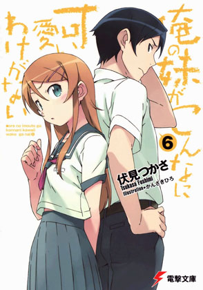 Oreimo Light Novel 6