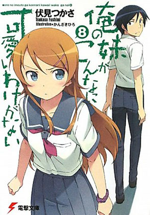 Oreimo Light Novel 8