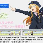Oreimo x Chiba Monorail