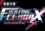 Site Officiel Fighting Climax, le commencement, les dates : C'est lors du Tokyo Game Show 2013, que nous apprenons le développement du jeux vidéo, Dengeki Bunko Fighting Climax. Un jeux...