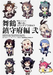 Kantai Collection ~Kan Colle~ Books (2)