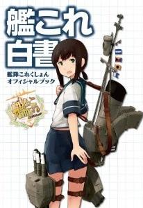 Kantai Collection ~Kan Colle~ Books (4)