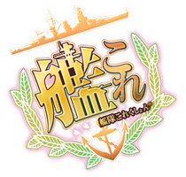 Kantai collection logo