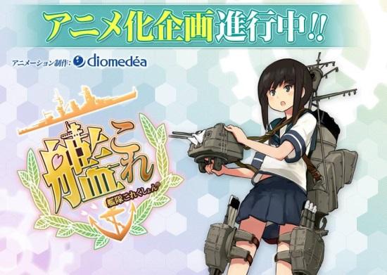 httpkancolle-anime.jp