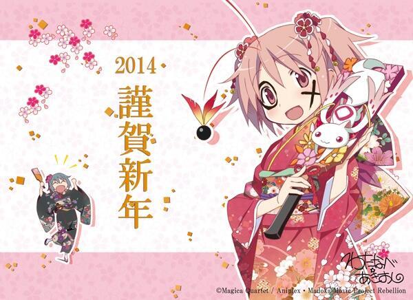 Happy New Year 2014 Madoka