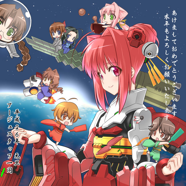 Happy New Year 214 age muv luv
