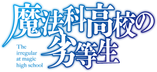Avis - Anime - Mahouka Koukou no Rettousei - Ruru-Berryz