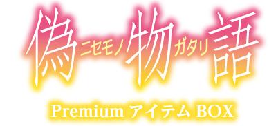 Preview - Nendoroid - Oshino Shinobu - Ruru-Berryz 6