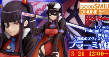 Image a la une - [Preview – Figurine] Plamya-sama – Sekai Seifuku ~ Bouryaku no Zvezda – Max Factory