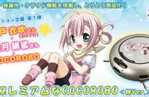Premium Cocorobo Imouto Version (4)