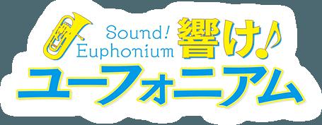 響け!ユーフォニアム logo