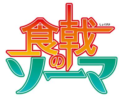 [Anime] Shokugeki no Soma - Food Wars - Logo - Ruru-Berryz