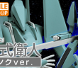 image a la une - [Preview - Figma] Type 18 Guardian – Knights of Sidonia – Max Factory - Ruru-Berryz