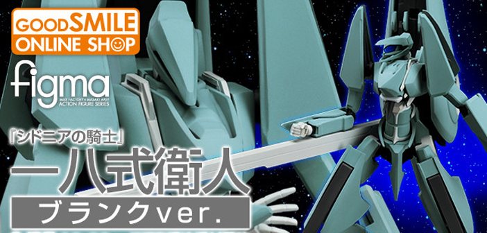 [Preview – Figma] Type 18 Guardian – Knights of Sidonia – Max Factory