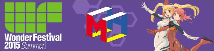 Bannière - Megahouse - Wonder Festival 2015 Summer - Ruru-Berryz MoePop