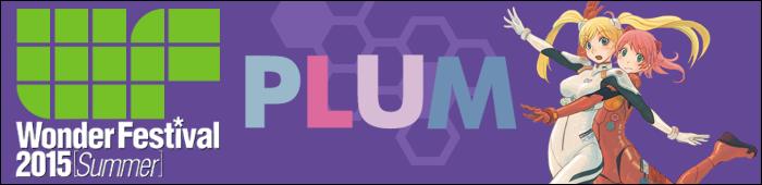 Bannière - PLUM - Wonder Festival 2015 Summer - Ruru-Berryz MoePop