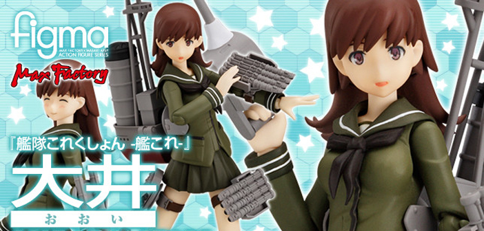 [Preview – figma] Ooi – Kantai Collection ~Kan Colle~ – Max Factory