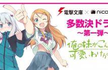 Image a la une - [Dengeki Bunko x Nico Nico  Majority rule Drama] OreImo x Ero Manga-sensei - Ruru-Berryz MoePop