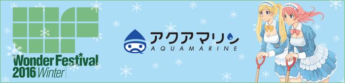 Bannière Wonder Festival 2016 Winter - Aquamarine - Ruru-Berryz MoePop