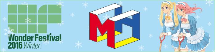 Bannière Wonder Festival 2016 Winter - Megahouse - Ruru-Berryz MoePop