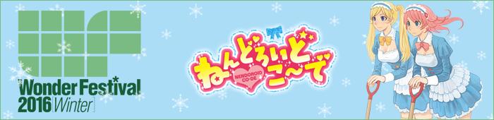 Bannière Wonder Festival 2016 Winter - Nendoroid Co-de - Ruru-Berryz MoePop
