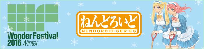 Bannière Wonder Festival 2016 Winter - Nendoroid - Ruru-Berryz MoePop