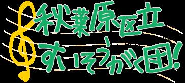 Akiba Winds - Logo - Ruru-Berryz MoePop
