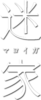 [Anime] Mayoiga, The Lost Village - Logo - Ruru-Berryz MoePop (3)
