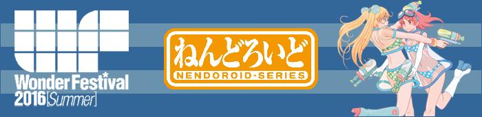 Bannière - Nendoroid 2 - WF2016S - Ruru-Berryz MoePop