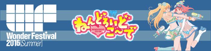 Bannière - Nendoroid Co-de - WF2016S - Ruru-Berryz MoePop