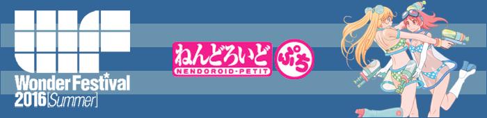 Bannière - Nendoroid Petit - WF2016S - Ruru-Berryz MoePop
