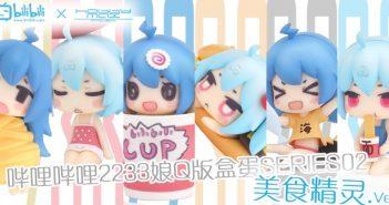 bilibili-girls2233-mini-blind-box-series02-food-elfin-ver-moepop-ruru-berryz-com-a-la-une