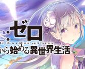 Re:Zero kara Hajimeru Isekai Seikatsu -Starting Life in Another World-