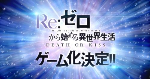 rezero-kara-hajimeru-isekai-seikatsu-death-or-kiss