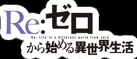 re_zero_kara_hajimeru_isekai_seikatsu_logo