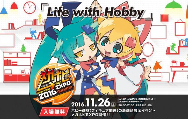 mega-hobby-expo-2016-autumn